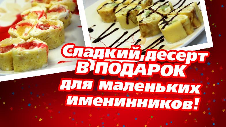 Сладкий десерт в подарок