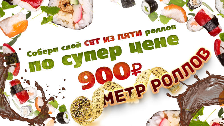 Сет Метр Роллов